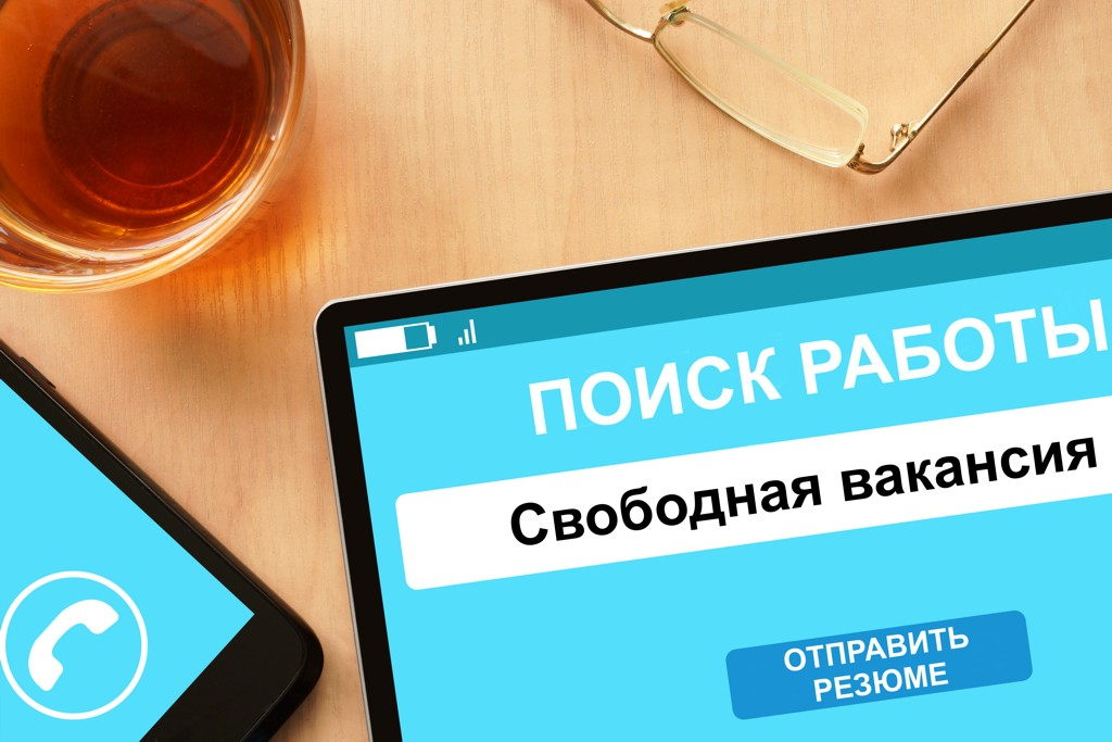 Онлайн-формуляр для отправки резюме